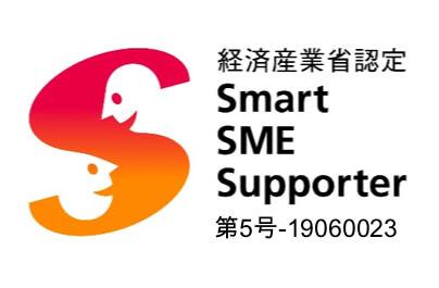 情報処理支援機関(スマートSMEサポーター)の認定