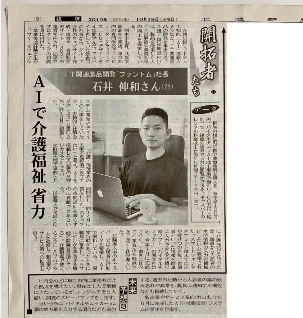 上毛新聞に掲載されました