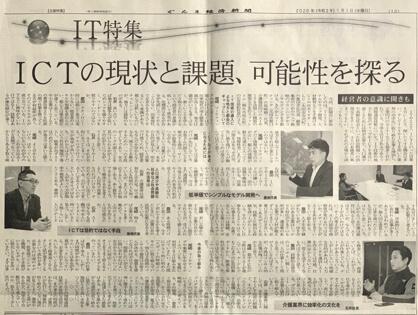 ぐんま経済新聞に掲載されました
