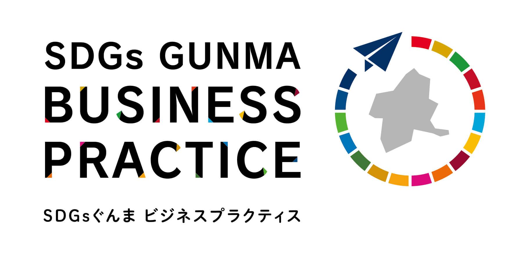 SDGsぐんまビジネスプラクティスに選定されました