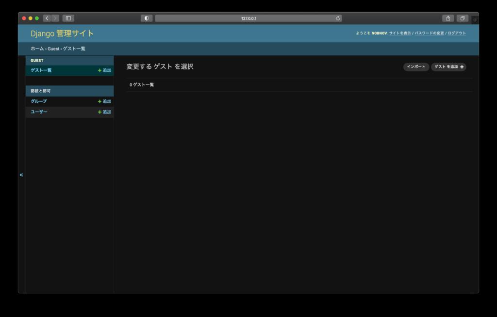 django-import-exportで管理画面からCSVをインポート